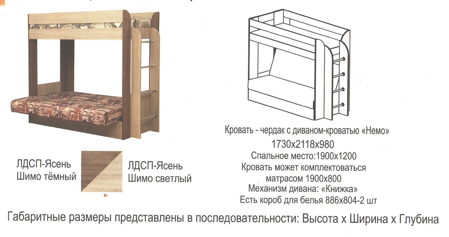Кровать чердак с диван кроватью, размеры