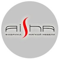 Фабрика мягкой мебели Аиша