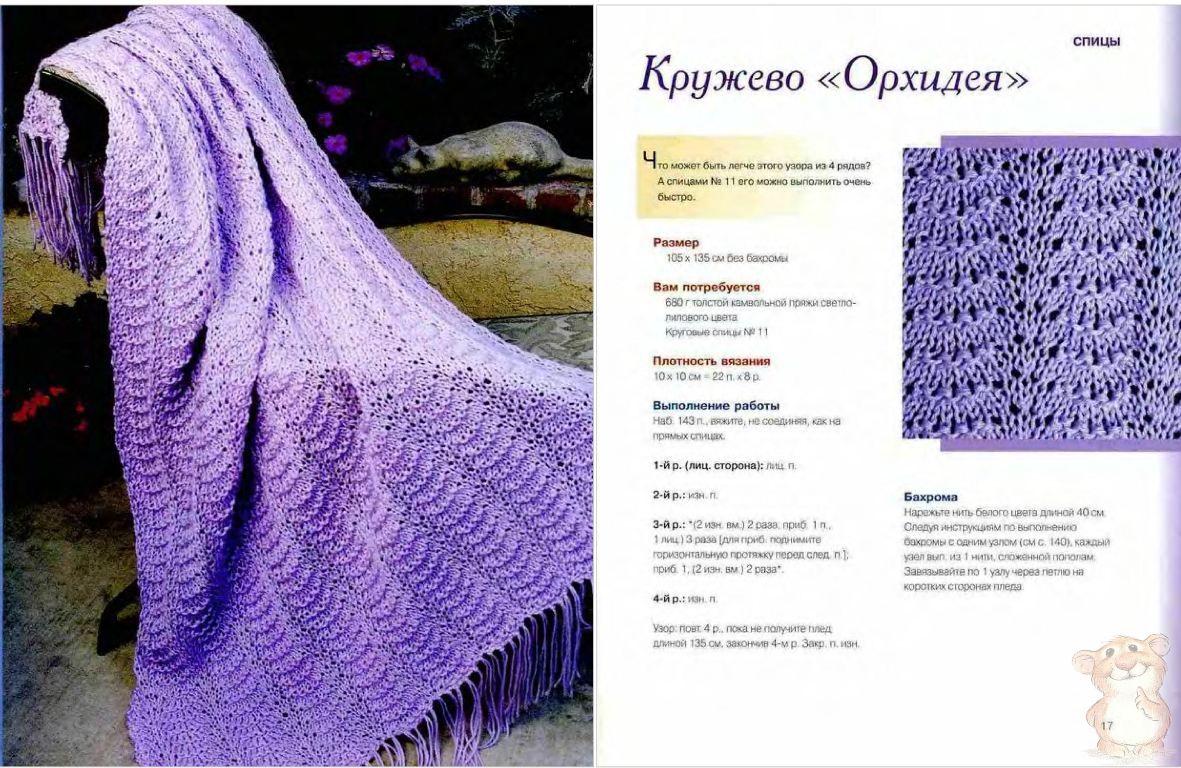 Одеяло с кружевом