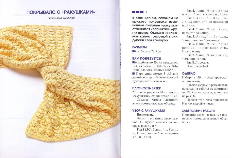 Узор для детского пледа ракушка схема